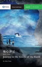 Journey to the Center of the Earth - Mandarin Companion Graded Readers Level 2 ebook by Jules Verne, Xingxing Liu, John Pasden