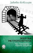 Жертва метрополитена ebook by Нат Пинкертон