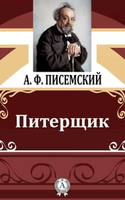 Питерщик ebook by А. Ф. Писемский