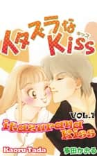 itazurana Kiss - Volume 1 電子書 by Kaoru Tada