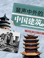 蜚声中外的中国建筑(上) ebook by 林之满,萧枫