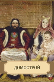 Домострой ebook by Ортходох  Логос