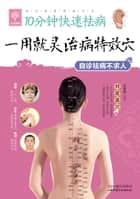 Effective Acupuncture ebook by Sun Chengxiang