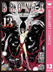 BRONZE -Special Edition- 13 ebook by 尾崎南