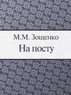 На посту ebook by Зощенко М.М.