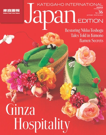 KATEIGAHO INTERNATIONAL JAPAN EDITION AUTUMN / WINTER 2015 ebook by