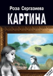 КАРТИНА ebook by Roza Sergazieva