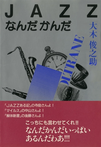 JAZZなんだかんだ ebook by 大木俊之助