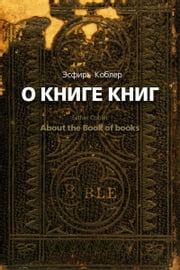 О Книге книг ebook by Эсфирь Коблер