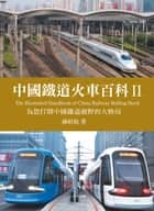 中國鐵道火車百科II - The Illustrated Handbook of China Railway Rolling Stock 電子書 by