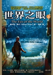 時光之輪1:世界之眼(上) - The Wheel of Time 1: The Eye of the World 電子書 by 羅伯特.喬丹 Robert Jordan, 李鐳