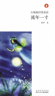 Chinese fairy tale:Fleeting time inch (The Author Recipient of The Bing Xin Children's Book Award prize, Bing Xin Children's Literature Award for new work awards, Chen Bochui Children's Literature Award) ebook by 萧萍