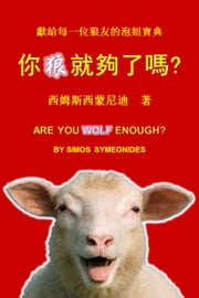 你狼就夠了嗎? ebook by Simos Symeonides