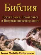 Russian Bible-Holy Synod Version: The Old & New Testaments, Deuterocanonical literature. Active table of contents. ILLUSTRATED by Gustave Dore (Russkaya Biblia) (Mobi Spiritual) ebook by MobileReference