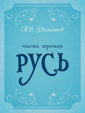 Русь. Часть третья ebook by П.С. Романов