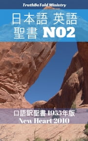 日本語 英語 聖書 No2 - 口語訳聖書 1955年版 - New Heart 2010 ebook by TruthBeTold Ministry, Joern Andre Halseth, Wayne A. Mitchell