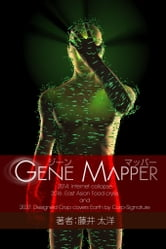Gene Mapper -core- - 2037年を舞台に人類の繁栄を問うSF長編 ebook by 藤井 太洋