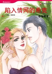 陷入情网的希克 - Harlequin Comics ebook by ANNIE WEST, 寺馆和子