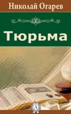 Тюрьма eBook by Николай Огарев