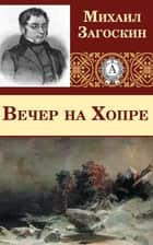 Вечер на Хопре ebook by Михаил Загоскин