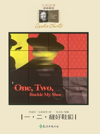 一,二,縫好鞋釦 - One, Two, Buckle My Shoe ebook by 阿嘉莎.克莉絲蒂 (Agatha Christie)