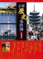 京都歷史事件簿 ebook by 林明德
