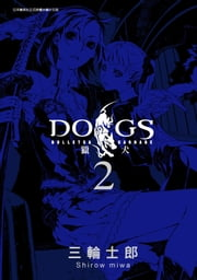 DOGS 獵犬 BULLETS & CARNAGE2