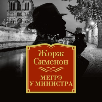 Мегрэ у министра audiobook by Жорж Сименон