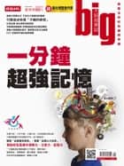 big大時商業誌 第09期 2016 - 一分鐘超強記憶 ebook by big大時商業誌編輯部