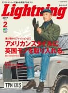 Lightning 2017年2月號 Vol.274 【日文版】 ebook by Lightning編輯部