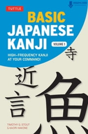 Basic Japanese Kanji Volume 1 - (JLPT Level N5) High-Frequency Kanji at your Command! 電子書籍 by Timothy G. Stout, Kaori Hakone