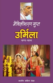 Urmila (Hindi Epic) - उर्मिला (खण्ड-काव्य) ebook by Kobo.Web.Store.Products.Fields.ContributorFieldViewModel