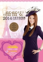 薇薇安2014占星全面預測 ebook by 薇薇安