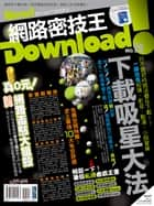 Download!網路密技王No.11 ebook by PCuSER研究室