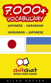 7000+ Vocabulary Japanese - Ukrainian ebook by ギラッド作者