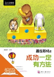 There Must Be Approaches to Be Sucessful(Illustrated Edition) ebook by Huo Chenxin