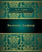 Колония Ланфиер ebook by Александр  Степанович  Грин