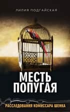 Месть попугая ebook by Лилия Подгайская