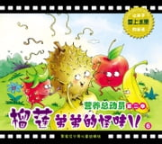 Brother Asian Durian's Strange Smell - A Fairy Tale Encourages Children to Love Fruits 6 ebook by Meng Zi, Beijingshuangkouyu Illustrated by