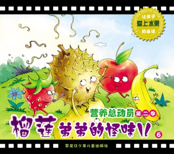 Brother Asian Durian's Strange Smell - A Fairy Tale Encourages Children to Love Fruits 6 ebook by Meng Zi,Beijingshuangkouyu Illustrated by