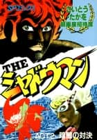 The SHADOWMAN - Volume 2 ebook by Takao Saito