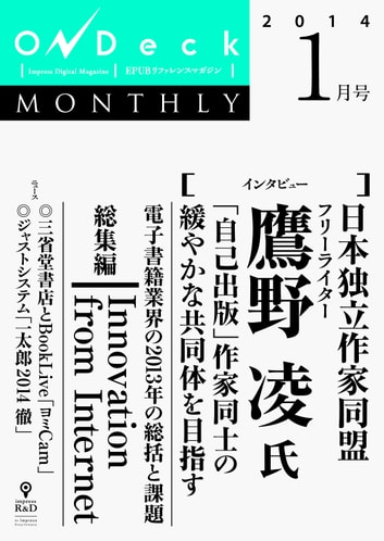 OnDeck monthly 2014年1月号 ebook by