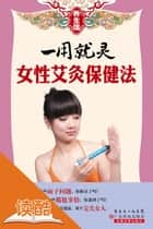 Work Qiuckly: The Moxibustion Health Care for Females - Ducool Illustrated Edition ebook by Health Club Editorial Committee