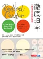 徹底坦率:一種有溫度而真誠的領導 - Radical Candor: Be a Kick-Ass Boss Without Losing Your Humanity 電子書 by 金.史考特Kim Scott, 吳書榆