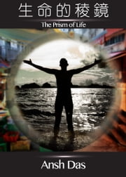 The Prism of Life (Chinese Edition) ebook by Ansh Das