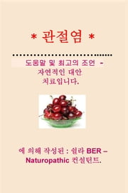 * ARTHRITIS * HELP and BEST ADVICE - NATURAL ALTERNATIVE TREATMENT. KOREAN Edition. Written by SHEILA BER. ebook by SHEILA BER