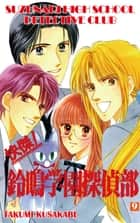 SUZUNARI HIGH SCHOOL DETECTIVE CLUB - Volume 9 ebook by Takumi Kusakabe