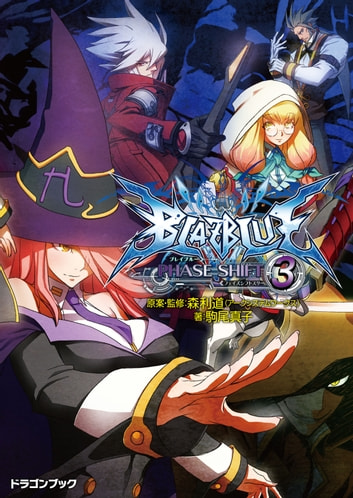 BLAZBLUE─ブレイブルー─フェイズシフト3 ebook by 森利道(アークシステムワークス),駒尾 真子,加藤 勇樹