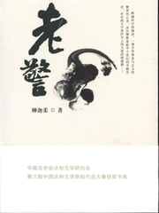 The Old Policeman ebook by Liu Jiarou