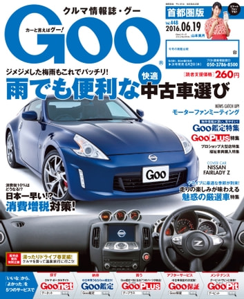Goo 2016.06.19 - 2016.06.19 ebook by